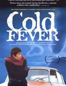 Холодная лихорадка