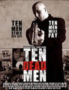 Десять мертвецов