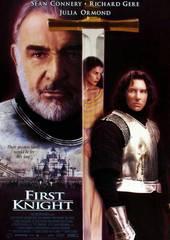Первый рыцарь