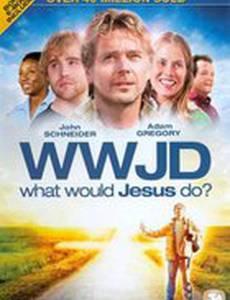 Что бы сделал Иисус?