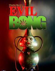 Зло Бонге