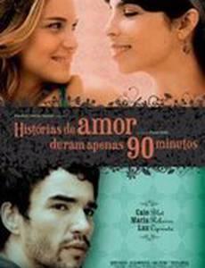 История о любви всего за 90 минут