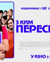 """Постер из фильма """"С кем переспать?"""" - 6"""