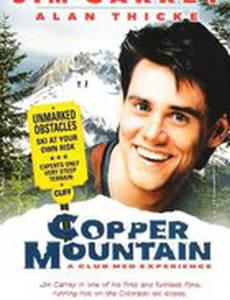 Гора Куппер