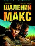 """Постер из фильма """"Безумный Макс: Дорога ярости"""" - 1"""