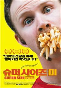 Постер Двойная порция
