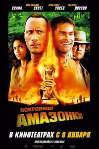 Постер Сокровище Амазонки