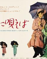 """Постер из фильма """"Поющие под дождем"""" - 9"""