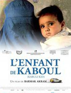 Дитя Кабула
