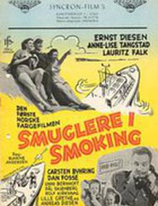 Smuglere i smoking