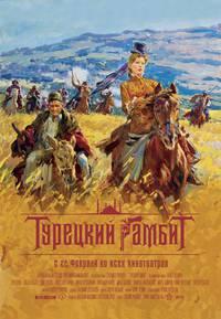 Постер Турецкий гамбит