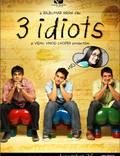 """Постер из фильма """"Три идиота"""" - 1"""