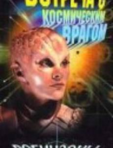 Робинзоны космоса