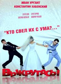 Постер Выкрутасы