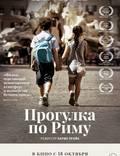 "Постер из фильма ""Прогулка по Риму"" - 1"