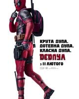 """Постер из фильма """"Дэдпул"""" - 9"""