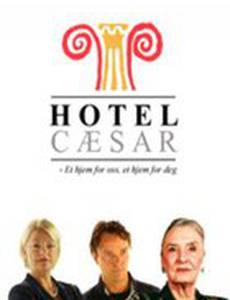 Отель «Цезарь»