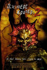 Постер Джиперс Криперс 2