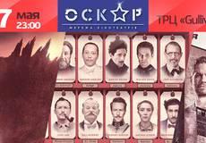 В Киеве пройдет Ночь кинопремьер от ANGAR