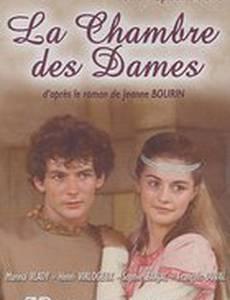 Тайны французского двора (мини-сериал)