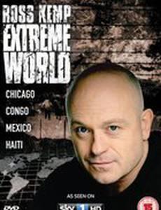 Росс Кемп: Экстремальный мир