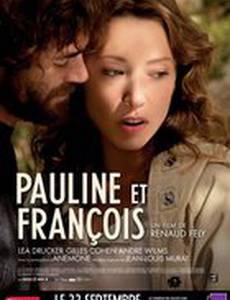 Полин и Франсуа