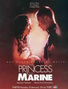 Принцесса и моряк