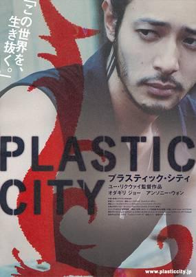 Пластиковый город