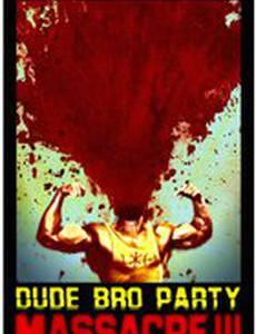 Резня чуваков на братской вечеринке3