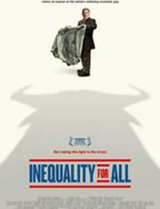 Неравенство для всех