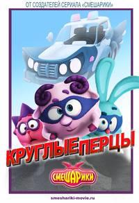 Постер Смешарики. Начало