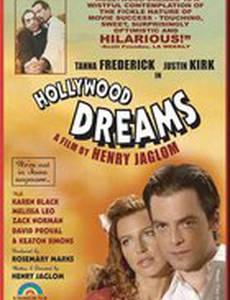Голливудские мечты