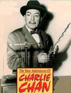 Новые приключения Чарли Чана