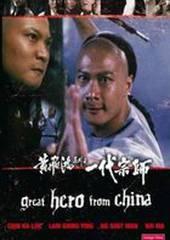 Великий герой Китая