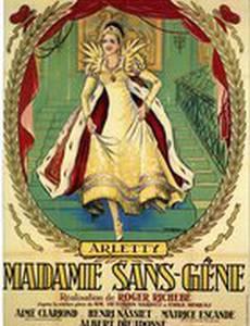 Мадам Сен-Жен