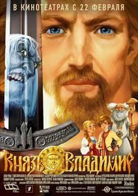 Постер Князь Владимир