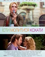 """Постер из фильма """"Есть, молиться, любить"""" - 1"""