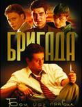 "Постер из фильма ""Бригада"" - 1"