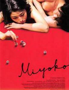 Мийоко