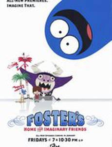 Дом друзей Фостера