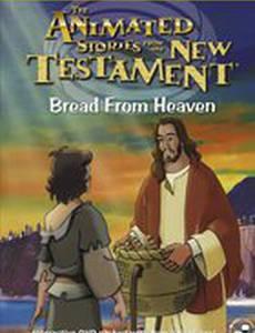 Хлеб, посланный с небес (видео)