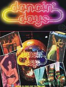 Клуб «День танцев»