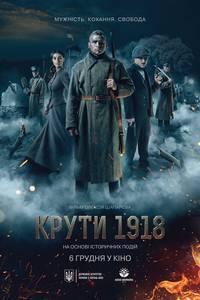 Постер Круты 1918