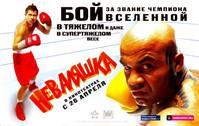 Постер Неваляшка