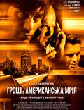 """Постер из фильма """"Деньги: Американская мечта"""" - 1"""