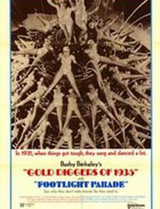 Золотоискатели 1935-го
