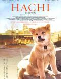 """Постер из фильма """"Хатико: Самый верный друг"""" - 1"""
