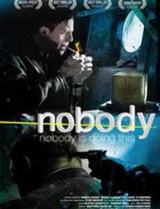 Никто