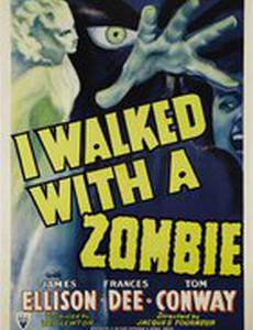 Я гуляла с зомби