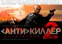 Постер Антикиллер 2: Антитеррор